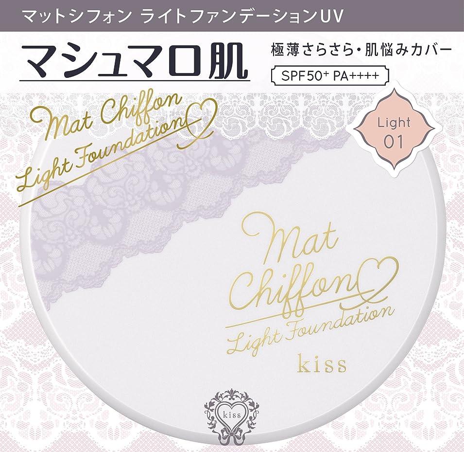 キス マットシフォン ライトファンデーションUV01 ライト 10g