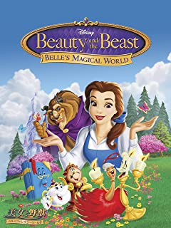 美女と野獣:ベルのファンタジーワールド(吹替版)
