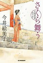 表紙: さくら舞う 立場茶屋おりき (時代小説文庫) | 今井絵美子