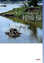 表紙: リバーサイド・チルドレン | 梓崎 優