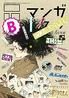 マンガ on ウェブ第5号 side-B [雑誌] (佐藤漫画製作所)
