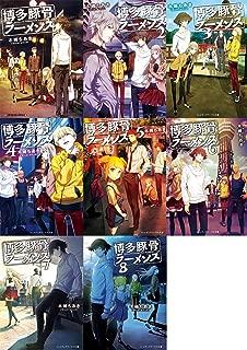 博多豚骨ラーメンズ文庫1-8巻セット (メディアワークス文庫)
