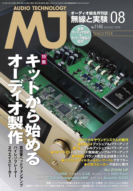 MJ無線と実験2018年8月号【特集】デジタルプレーヤーからアンプ,スピーカーまで/キットから始めるオーディオ製作