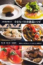 表紙: 人気店が教える 小さなバルの絶品レシピ | 福本智