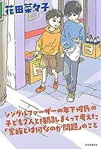 表紙: シングルファーザーの年下彼氏の子ども2人と格闘しまくって考えた「家族とは何なのか問題」のこと | 花田菜々子