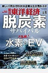 週刊東洋経済 2021年2/6号 [雑誌] Kindle版
