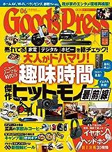GoodsPress (グッズプレス) 2021年 06月号 [雑誌]