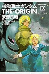機動戦士ガンダム THE ORIGIN(10) (角川コミックス・エース) Kindle版