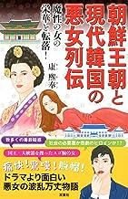 表紙: 朝鮮王朝と現代韓国の悪女列伝 魔性の女の栄華と転落! | 康熙奉