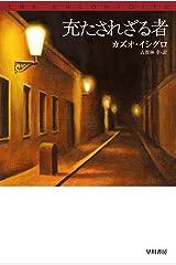 充たされざる者 (ハヤカワepi文庫) Kindle版