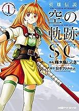 表紙: 英雄伝説 空の軌跡SC (1) (ファミ通クリアコミックス) | 啄木鳥 しんき