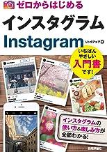 表紙: ゼロからはじめる インスタグラム Instagram | リンクアップ