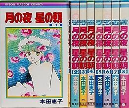 月の夜 星の朝 コミック 全8巻完結セット [マーケットプレイスセット]