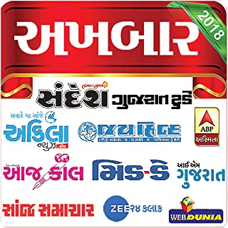 Gujarati News Paper - All ePapers