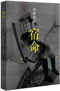 宿命(中国語) (新経典文庫326 東野圭吾作品03)
