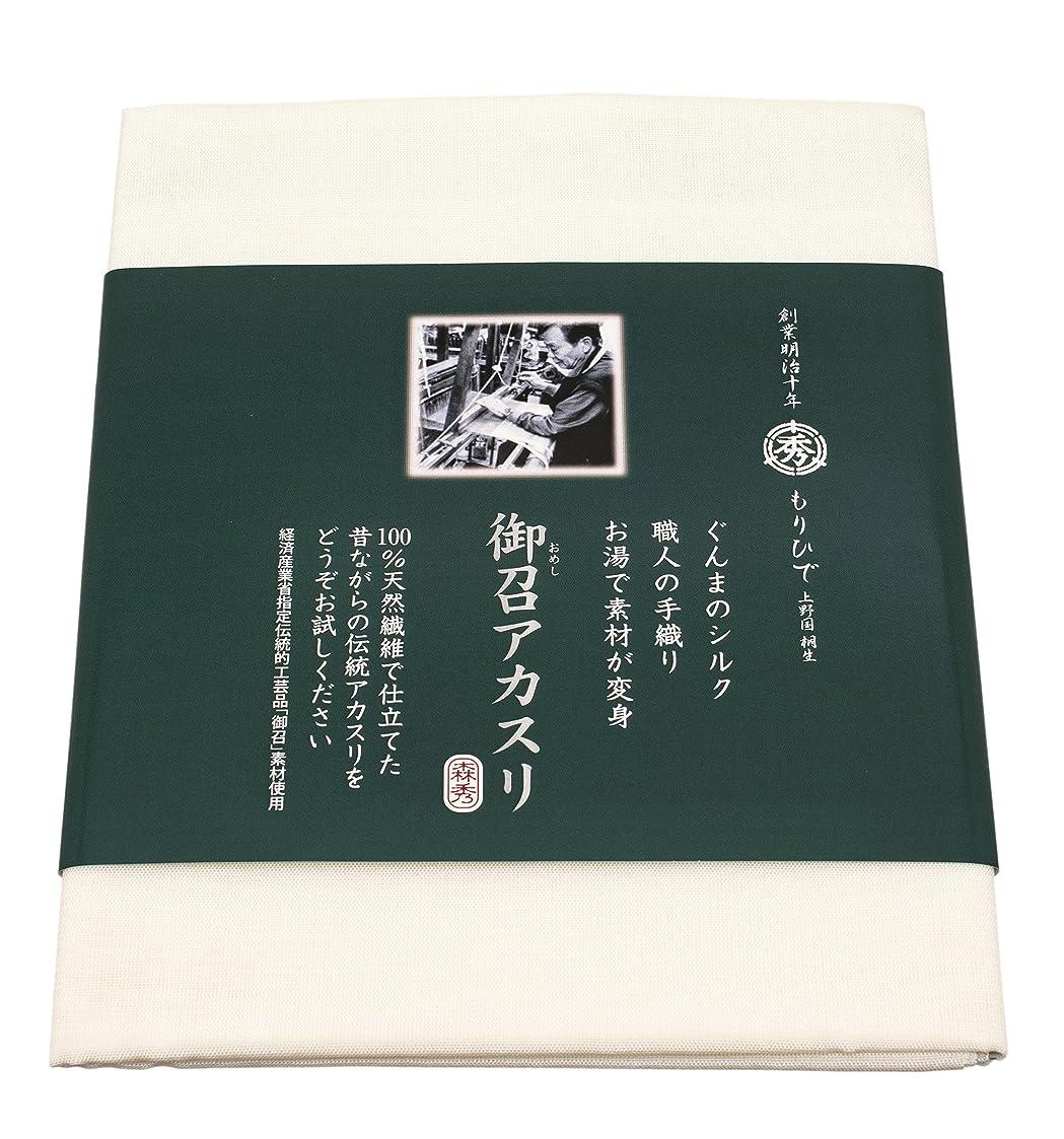 趣味シード更新森秀織物 御召アカスリ [ ぐんまシルク 生成り / 120×40cm ] ボディウォッシュタオル 国産シルク100% あかすり (日本製)