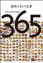 表紙: 日めくりパスタ プロのパスタアイデア12ヵ月365品 | 柴田書店