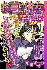お高い彼女 【単話売】 (ご近所の悪いうわさシリーズ) Kindle版