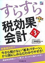 表紙: すらすら税効果会計〈第3版〉 | 三林昭弘