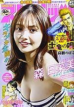 ビッグコミックスピリッツ 2021年 5/24 号 [雑誌]