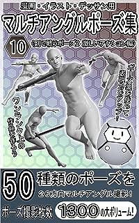 漫画・イラスト・デッサン用マルチアングルポーズ集10(剣で戦うポーズ2 激しいアクション編)