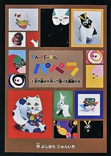 パペラ: 1枚の紙から作って遊べる動物たち