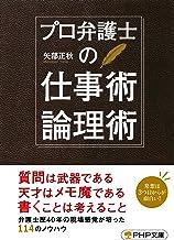 表紙: プロ弁護士の仕事術・論理術 (PHP文庫) | 矢部 正秋