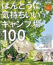 表紙: ほんとうに気持ちいいキャンプ場100 2019/2020年版 (BE-PAL) | BE-PAL編集部