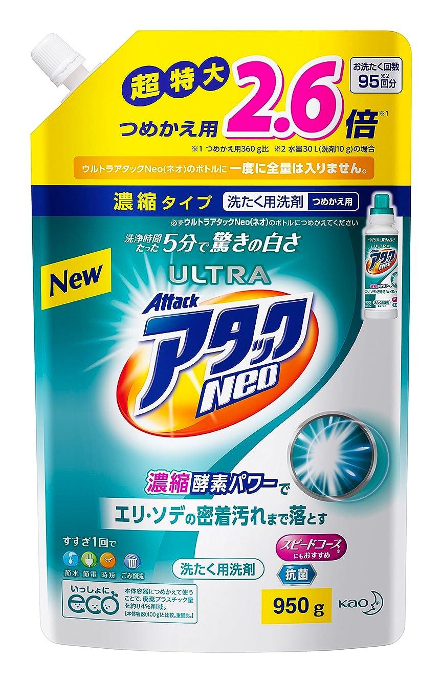絶対に理容師隙間【大容量】ウルトラアタックNeo 洗濯洗剤 濃縮液体 詰替用 950g(2.6倍分)