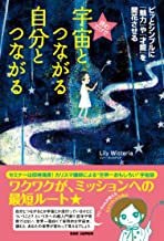 表紙: 読むだけで 宇宙とつながる 自分とつながる   リリー・ウィステリア