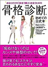 表紙: あなただけの「似合う服」に出会うための骨格診断   二神 由美子