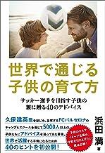 表紙: 世界で通じる子供の育て方 サッカー選手を目指す子供の親に贈る40のアドバイス | 浜田満