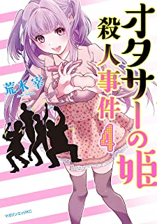 オタサーの姫殺人事件 分冊版(4) 姫の幻影 (少年マガジンエッジコミックス)