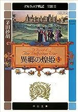 表紙: デルフィニア戦記 第II部 異郷の煌姫3 (中公文庫) | 茅田砂胡