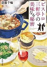表紙: ビストロ三軒亭の美味なる秘密 (角川文庫) | 斎藤 千輪