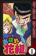 あばれ花組(分冊版) 【第1話】 (ぶんか社コミックス)