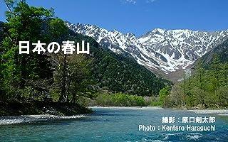 日本の春山