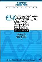表紙: 理系英語論文を書くための類義語使い分けBOOK | 横田浩章