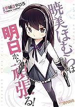 表紙: 暁美ほむらは明日から頑張る! (まんがタイムKRコミックス) | MagicaQuartet