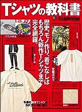 別冊Lightning Vol.233 Tシャツの教科書[雑誌]