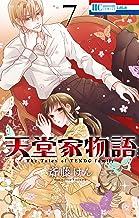 表紙: 天堂家物語 7 (花とゆめコミックス) | 斎藤けん