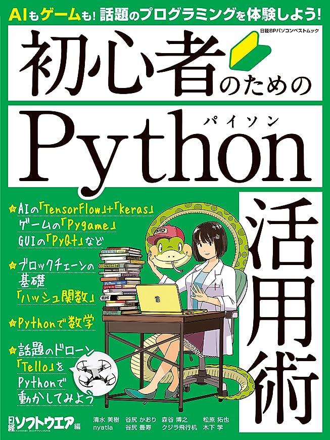 仲人同性愛者極めて重要な初心者のためのPython活用術