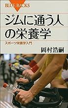表紙: ジムに通う人の栄養学 スポーツ栄養学入門 (ブルーバックス) | 岡村浩嗣