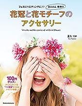 表紙: 花冠と花モチーフのアクセサリー | 正久 りか