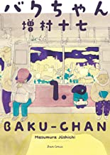 表紙: バクちゃん 1 (ビームコミックス) | 増村 十七