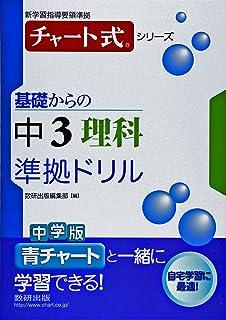 チャート式シリーズ基礎からの中3理科準拠ドリル (チャート式・シリーズ)