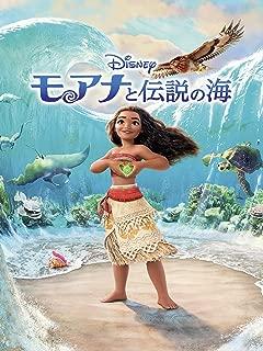モアナと伝説の海 (吹替版)