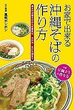 表紙: お家で出来る 沖縄そばの作り方: 基本の沖縄そばから定番具材、木灰水・手打ち麺まで | 黒熊ボンボン