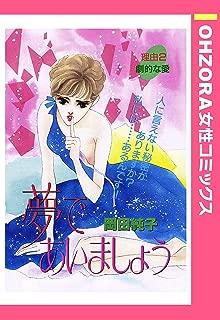 夢であいましょう 【単話売】 (OHZORA 女性コミックス)