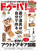 表紙: ドゥーパ! 2020年10月号 [雑誌] | ドゥーパ!編集部
